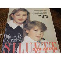 """Журнал мод """"SILUETT для детей"""" Фантазийные страницы для маленьких, тем, кому 13-15. Таллин 1989 (27)"""