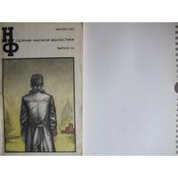 Сборник научной фантастики НФ 25