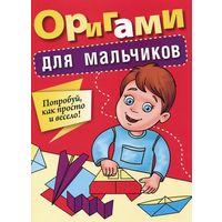 Оригами для мальчиков