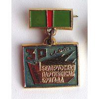 30 лет. 1 Белорусская партизанская бригада