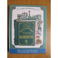 """Г. Граник """"Путешествие в страну книги"""", 1998. Часть 4."""