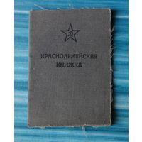 Красноармейская книжка участника Японской войны
