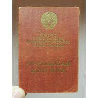 Чистая орденская книжка Горкин 1945