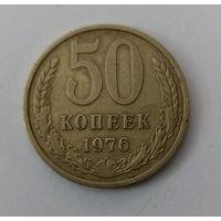 50 копеек 1976. СССР.