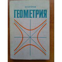 И. П. Егоров. Геометрия. Специальный курс для студентов физико-математических факультетов педагогических институтов