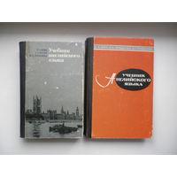 Учебник английского языка. 2 книги.