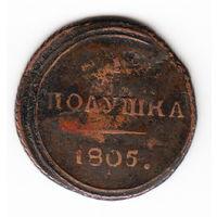 Полушка 1805г КМ