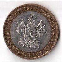 10 рублей Краснодарский край 2005 Россия