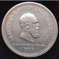 """1 рубль 1883 """"В память коронации Императора Александра III"""""""
