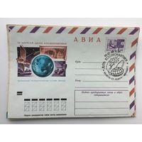 1975 ХМК со СГ. День космонавтики ( Калуга почтамт )