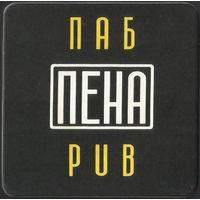 Паб Пена (Минск)