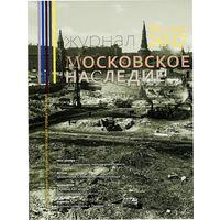 Московское наследие (номер 3 за 2017 г.)