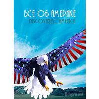 """""""Все об Америке"""" (32 серии, серия познавательных фильмов)"""
