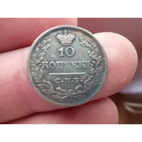 10 копеек 1822 год