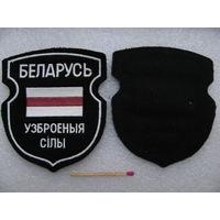 Шеврон. Вооружённые силы Беларуси (1992-1994 г., бело-красно-белый флаг). цена за 1 шт.