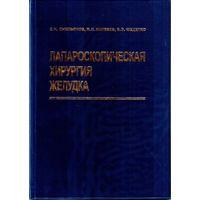 Лапароскопическая хирургия желудка/ С.И. Емельянов, Н.Л.Матвеев, В.В.Феденко// Медпрактика-М, Москва, 2002.