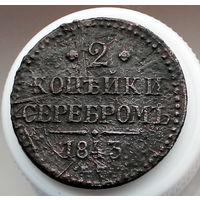 2 копейки серебром 1843 ЕМ БРАК РАСПРОДАЖА