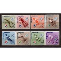 Олимпиада в Мельбурне. Доминиканская республика. 1957. Полная серия 8 марок. Чистые