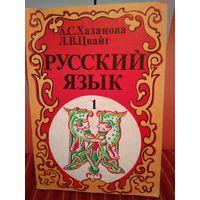 Русский язык Практическое руководство в двух частях Часть 1