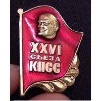 XXVI съезд КПСС ( 26 съезд  КПСС Ленин )
