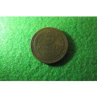 5 копеек 1927 года(Предлагайте цену) (РЕДКАЯ)(СССР)