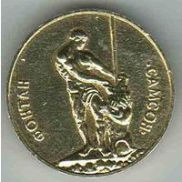 Медаль, Памятник, Дворец, Петродворец, Петергоф, Фонтан, Санкт-Петербург, Ленинград