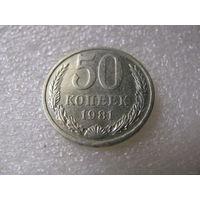 СССР 50 копеек (1981) Cu-Ni /3