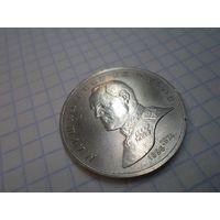 1 рубль 1990 Г.К. Жуков