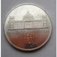 ФРГ. 5 марок 1971, Серебро