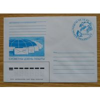 Беларусь 1997 Всемирный день почты