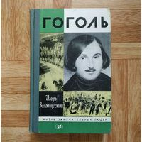 И. Золотусский - Гоголь (серия ЖЗЛ)