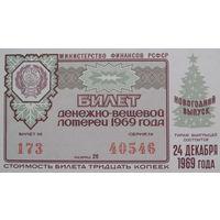 ЛОТЕРЕЙНЫЙ БИЛЕТ -1969- СССР -1-*-AU-практически идеальное состояние-