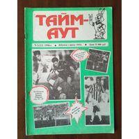 Тайм-Аут 1-96