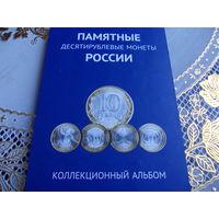 10 рублей биметалл  набор до 2015 г.