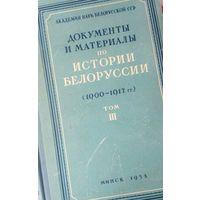 Документы и материалы по истории Белоруссии, тома 1 и 2