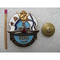 Знак. 100 лет подводному флоту СССР. тяжёлый, винт