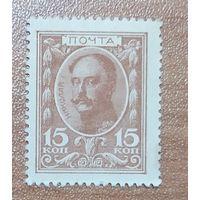 15 копеек 1915 года - UNC - деньги-марки