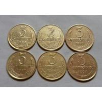 3 копейки СССР 1980, 1982, 1985, 1987, 1989, 1990 г.