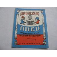 """Этикетка от пива """"Московское"""""""