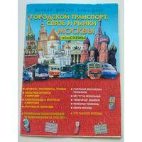 Москва. Мини-схемы транспорта. Начало 2000-х.