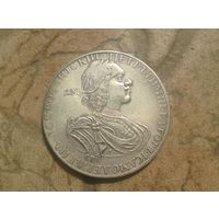 Царская монета рубль 1724 года.