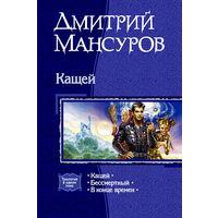 Кащей.Дмитрий Мансуров