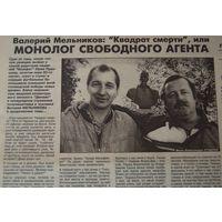 Валерий Мельников (Динамо Мн). Футбол. Статья.