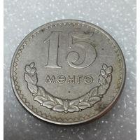15 мунгу ( менге ) 1981 Монголия #01