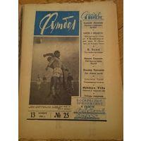 Еженедельник ФУТБОЛ  1960 номер - 25 первый год издания