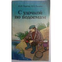 С удочкой по водоемам. Ю.И.Ломтев, В.Я. Линник. Ураджай. 1989 г.  144 стр.