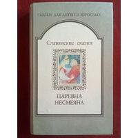 Сказки для детей и взрослых. Славянские сказки. Царевна Несмеяна