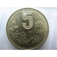Китай 5 цзяо 1997 г.