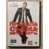 DVD ПРАВИЛА СЪЁМА (ЛИЦЕНЗИЯ)