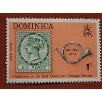 Доминика 1974г. Британская колония. Почтовый рожок.